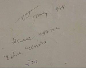 """""""Будинок поета Павла Усенка"""""""