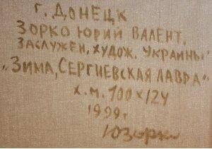 """""""Сергіївська лавра"""""""