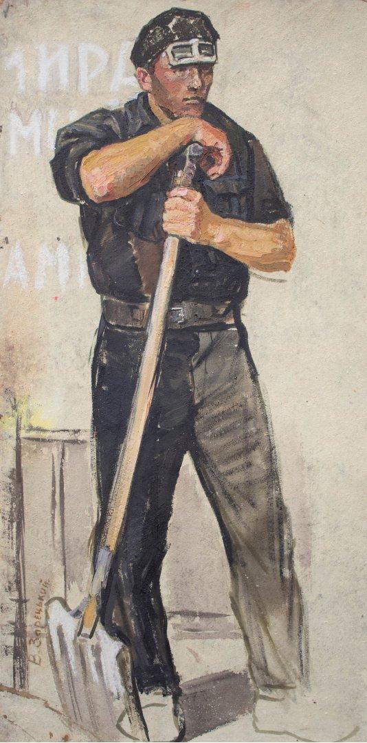 """""""Робітник з лопатою"""""""